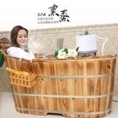 沐浴桶熏蒸桶全身家用泡澡實木木質大人木浴桶成人木桶浴桶JY-『美人季』