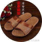 家居女情侶地板亞麻拖鞋竹室內居家夏天編織涼拖鞋家用防滑男千千女鞋