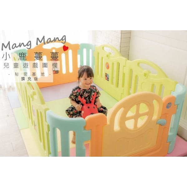 台灣 小鹿蔓蔓 Mang Mang 兒童遊戲圍欄-秘密基地(擴充版)