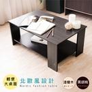 《HOPMA》北歐時尚茶几桌/和室桌E-GS800