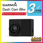 【真黃金眼】【GARMIN】Dash Cam 66w 1440P/180度廣角行車記錄器