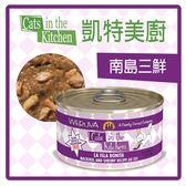 【力奇】C.I.T.K.凱特美廚 主食貓罐(紫紅)-南島三鮮 90g -60元【不含卡拉膠】(C712C09)