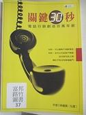 【書寶二手書T6/行銷_ISD】關鍵30秒-電話行銷創造百萬年薪_林創娥