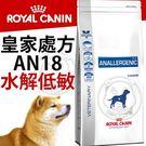【培菓平價寵物網】皇家處方》AN18犬水解低敏狗飼料-3公斤
