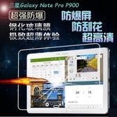 三星 Note Pro 12.2 P900 平板鋼化膜 Samsung Note Pro 12.2 9H 0.4mm直邊耐刮防爆防汙高清玻璃膜