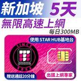 新加坡 5天無限上網 每天前面300MB支援4G高速 贈送當地通話20分鐘