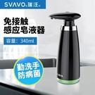 瑞沃臺置自動感應皂液器免過水免洗臺置智能洗手液家用廚房皂液盒 星河光年