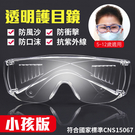 MIT 兒童護目鏡 可套式 防風沙/防口沫/防衝擊/抗UV400 檢驗合格