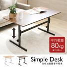 120公分可調式升降桌 工作桌 電腦桌 ...