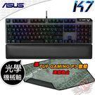 [ PC PARTY  ] 送TUF GAMING P3 鼠墊 華碩 ASUS TUF Gaming K7 光學機械軸 電競鍵盤