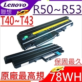 LENOVO R50,R50E 電池(原廠最高規)-IBM / 聯想 R51,R51E,R52,R53,92P1071,92P1075, 92P1087, 92P1089,92P1091