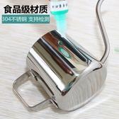 手沖咖啡壺掛耳長嘴細口迷你家用滴濾式配套裝器具加厚304不銹鋼 瑪奇哈朵