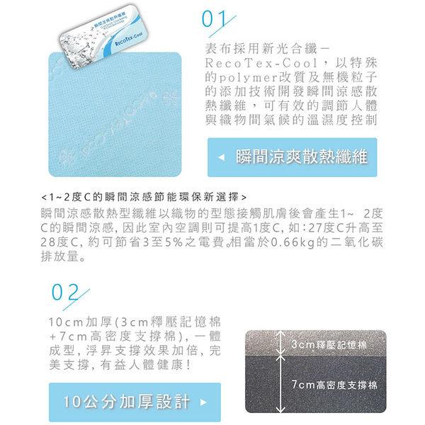 冰沁透涼10公分記憶床墊【3x6.2尺 單人】