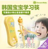 兒童筷子訓練筷寶寶一段學習筷健康環保練習筷餐具套裝 卡布奇諾