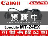 Canon SpeedLite MT-24EX MT 24EX 雙邊微距 閃光燈 公司貨