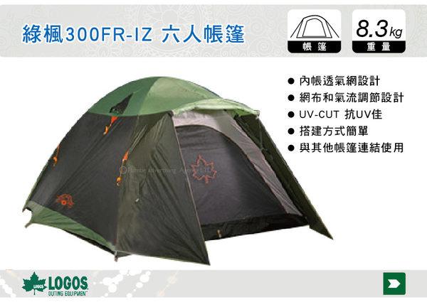 ||MyRack|| 日本LOGOS No.71801725 綠楓300FR-IZ 六人帳篷 可連結320L客廳帳 露營