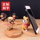 酷頓小狗狗手機支架桌面創意手機座架子卡通可愛定制禮品生日禮物 小艾新品