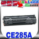 HP CE285A No.85A 全新相容碳粉匣【適用】P1102w / M1132 / M1212nf【限量出清價】
