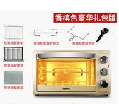 烤箱家用烘焙多功能全自動30升 法布雷輕時尚igo220V