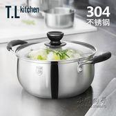 不銹鋼湯鍋20cm家用燉鍋電磁爐通用24cm加厚煮鍋鍋具  全館免運
