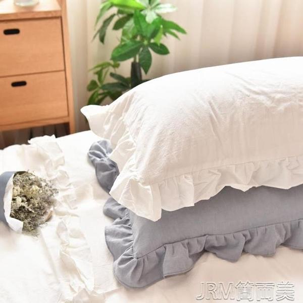 枕套網紅推薦全棉水洗棉枕套荷葉邊公主風信封式單人單只枕頭套床 JRM簡而美