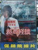 挖寶二手片-H12-041-正版DVD*日片【超商怪談】-佐藤寬子*岩尾隆明