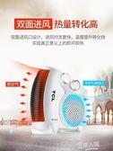 TCL取暖器電暖風機小太陽電暖氣家用節能迷你小型浴室熱風電暖器 9號潮人館 YDL