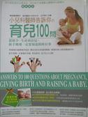 【書寶二手書T1/保健_XGI】小兒科醫師告訴你的育兒100問_王丹華