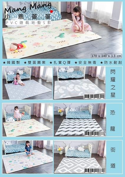Mang Mang 小鹿蔓蔓 兒童PVC遊戲地墊S款(閃耀之星/街道/恐龍)