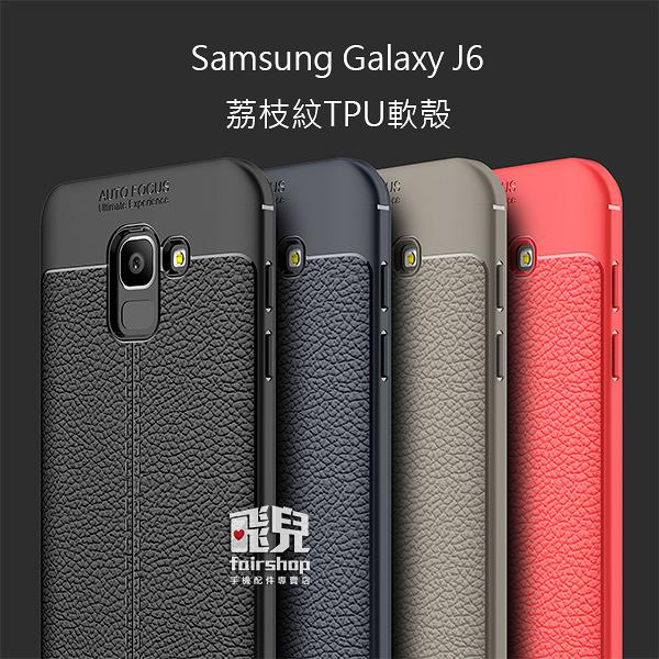 【妃凡】品味追求!荔枝紋 TPU 軟殼 三星 Samsung J6 手機殼 保護殼 保護套 防滑 防指紋 背蓋 198