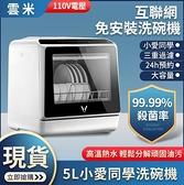 新北現貨 雲米洗碗機全自動 免安裝 洗碗機 多功能 洗碗機 獨家臺灣總代理保固兩年