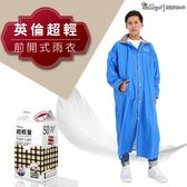 台灣素材推薦。雙龍牌超輕量英倫風時尚前開式雨衣。加贈鞋套。【JoAnne就愛你】NEU