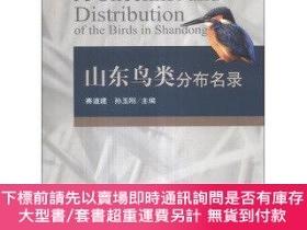 簡體書-十日到貨 R3Y山東鳥類分佈名錄[AChecklist and Distribution of the Birds i...