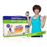 百仕可復易佳 3000營養素不甜 健康禮盒 蛋白質可用於肌肉生長