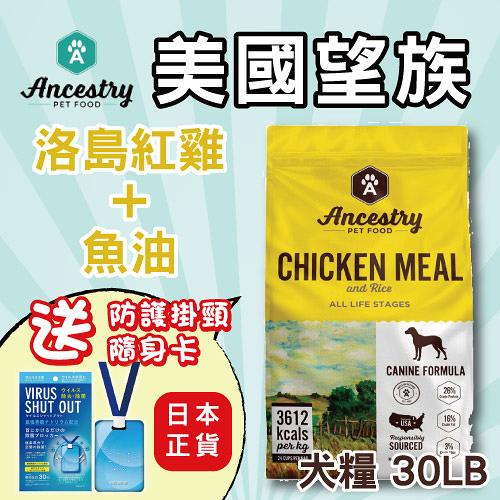 Ancestry 美國望族 天然犬糧(低敏系列) 洛島紅雞+魚油 30LB/包 肉類優質蛋白為第一成份