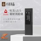 小米有品 杜克LS5激光測距儀高精度 O...