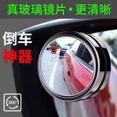 汽車盲區鏡子小圓鏡360度可調高清後視倒車反光盲點輔助超清 俏腳丫