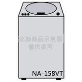 『Panasonic』☆國際牌14公斤 超微米泡沫洗衣機 NA-158VT *免費基本安裝*