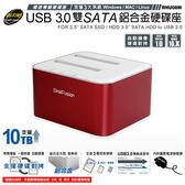 [哈GAME族]免運費 可刷卡 伽利略 RHU08ME USB3.0 2.5/3.5 雙SATA 鋁合金 硬碟座 絕美紅 支援硬碟對拷
