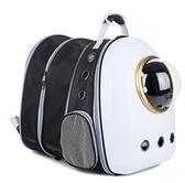 貓包太空艙寵物背包冬天外出便攜帶包狗雙肩包貓箱貓書包貓咪用品