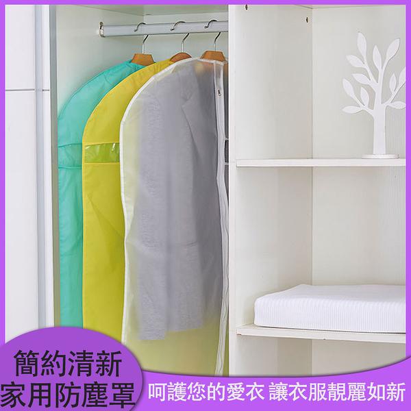耐用半透明PEVA材質防潮防塵防蛀蟲收納家用掛飾衣袋