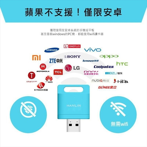 HANLIN-WIFITF-安卓手機擴充容量-WIFI無線讀卡器 手機隨身碟 網路硬碟 nas 喬接器