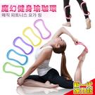 99免運 韓國熱銷魔幻健身瑜珈圈 (優質彈性TPE)