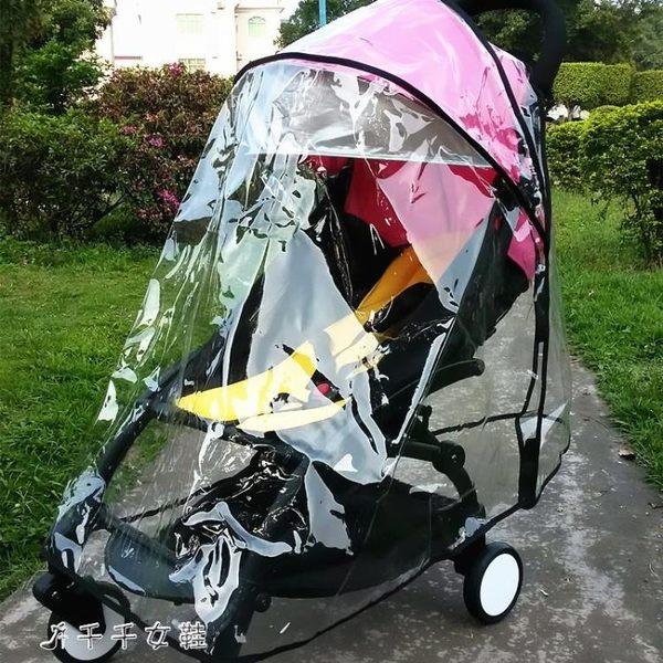 嬰兒手推車保護雨罩防風寒防雨雪大雨罩全罩式通用款「千千女鞋」