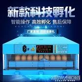 全新科技智慧全自動孵化機小雞孵化器小型家用型88枚孵化箱孵蛋器CY『新佰數位屋』