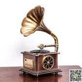 留聲機仿古留聲機復古客廳歐式擺件商務懷舊禮品迷你電唱機藍芽音響 igo摩可美家