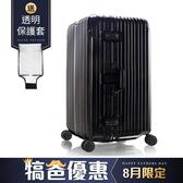行李箱 旅行箱 29吋 奧莉薇閣 PC鋁框 Sport運動版 附贈防塵套 黑色