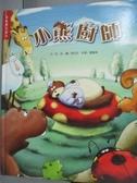 【書寶二手書T3/少年童書_QJL】小熊廚師_如約