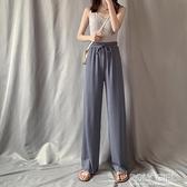 冰絲寬管褲女夏新款高腰垂感寬鬆直筒薄款休閒顯瘦墜拖地褲子 夏季新品