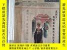 二手書博民逛書店百家講壇罕見傳奇故事 2011.7~12(下)Y239696